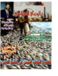 مجلة الوعي العدد 501