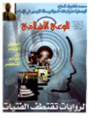 مجلة الوعي العدد 506