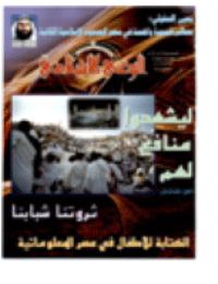 مجلة الوعي العدد 508