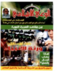 مجلة الوعي العدد 509