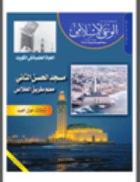 مجلة الوعي العدد 530