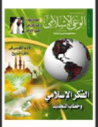 مجلة الوعي العدد 531