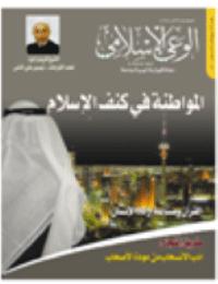 مجلة الوعي العدد 535