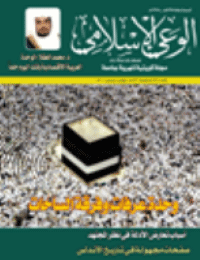 مجلة الوعي العدد 544