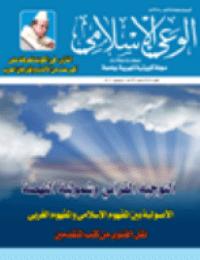 مجلة الوعي العدد 545