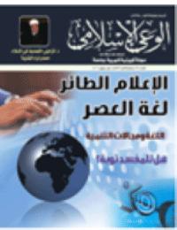 مجلة الوعي العدد 550