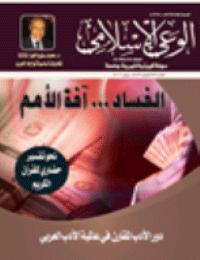 مجلة الوعي العدد 552