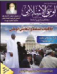 مجلة الوعي العدد 558