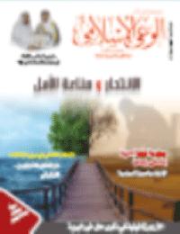 مجلة الوعي العدد 563