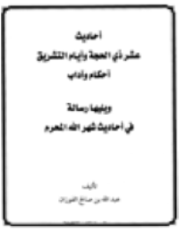 أحاديث عشر ذي الحجة وأيام التشريق أحكام وآداب، ويليها رسالة في أحاديث شهر الله المحرم