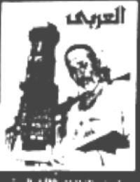 مجلة العربي-العدد 342-مايو 1987