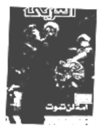 مجلة العربي-العدد 354-مايو 1988