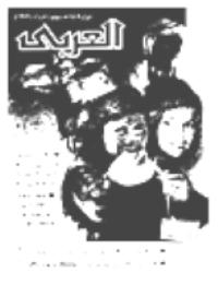 مجلة العربي-العدد 367-يونيو 1989