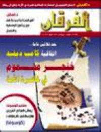مجلة الفرقان العدد 532