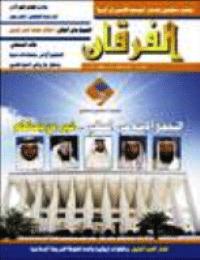 مجلة الفرقان العدد 536