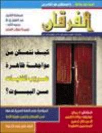 مجلة الفرقان العدد 539