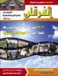 مجلة الفرقان العدد 540