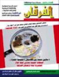 مجلة الفرقان العدد 546