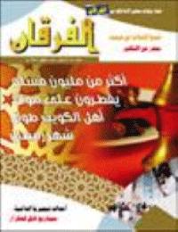 مجلة الفرقان العدد 550