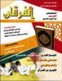 مجلة الفرقان العدد 555