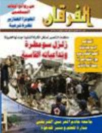 مجلة الفرقان العدد 557