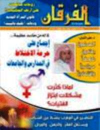 مجلة الفرقان العدد 558