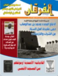 مجلة الفرقان العدد 592