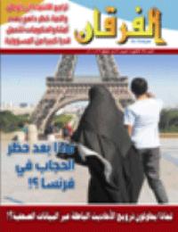 مجلة الفرقان العدد 595