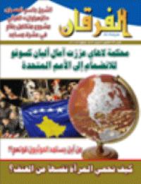 مجلة الفرقان العدد 596