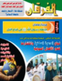 مجلة الفرقان العدد 598