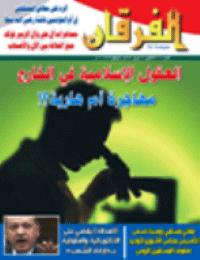 مجلة الفرقان العدد 602