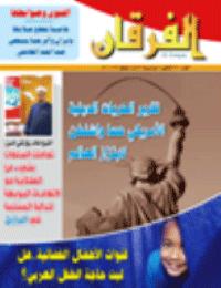 مجلة الفرقان العدد 610