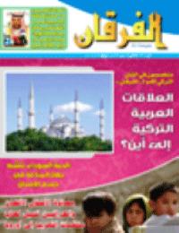 مجلة الفرقان العدد 616