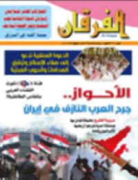 مجلة الفرقان العدد 631