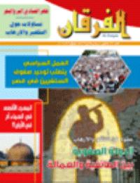 مجلة الفرقان العدد 633