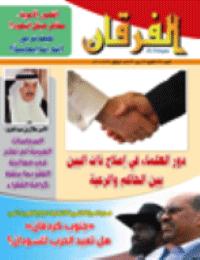مجلة الفرقان العدد 638