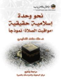 نحو وحدة إسلامية حقيقية (مواقيت الصلاة) نموذجا