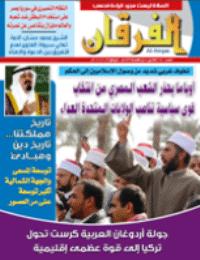 مجلة الفرقان العدد 650