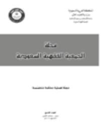 مجلة الجمعية الفقهية السعودية – العدد 9