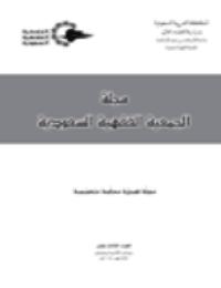 مجلة الجمعية الفقهية السعودية – العدد 13
