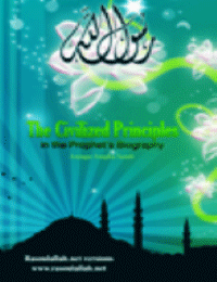 The civilized principles in the prophet's biography