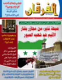مجلة الفرقان العدد 674