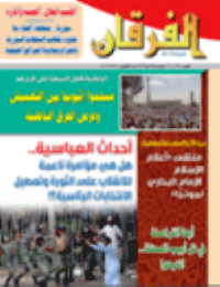 مجلة الفرقان العدد 678
