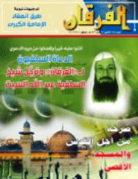 مجلة الفرقان العدد 694