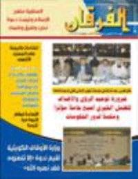 مجلة الفرقان العدد 696