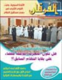 مجلة الفرقان العدد 705