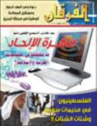 مجلة الفرقان العدد 708