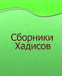 Сборники Хадисов