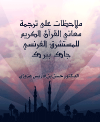 ملاحظات على ترجمة معاني القرآن الكريم للمستشرق الفرنسي جاك بيرك