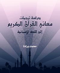 دراسة ترجمات معاني القرآن الكريم إلى اللغة الإسبانية